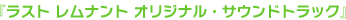 『ラスト レムナント オリジナル・サウンドトラック』