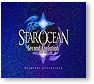 『スターオーシャン2 オリジナル・サウンドトラック』