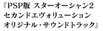 『スターオーシャン オリジナル・サウンドトラック』