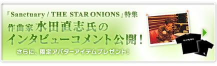 『Sanctuary / THE STAR ONIONS』特集 作曲家・水田直志氏のインタビューコメント公開! さらに、限定アバターアイテムプレゼント!