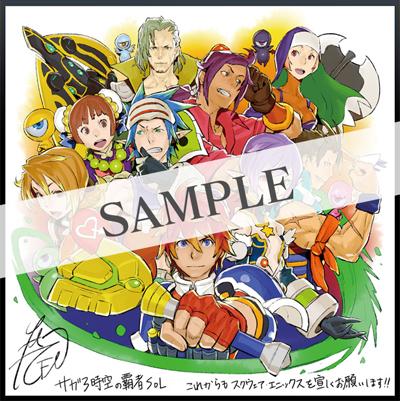 http://files.member.jp.square-enix.com/special/saga3sol/img/blog/saga3sol_0707.jpg