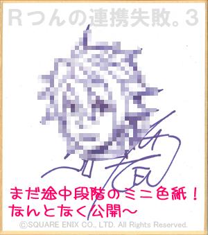 shikishi_1110.jpg