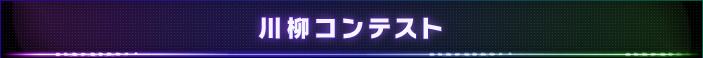 川柳コンテスト