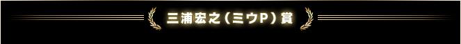 三浦宏之(ミウP)賞