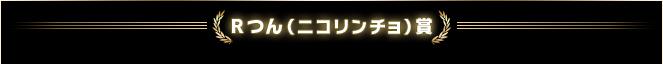 Rつん(ニコリンチョ)賞