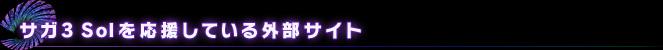 『サガ3 Sol』を応援している外部サイト