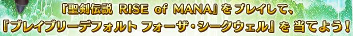 『聖剣伝説 RISE of MANA』をプレイして、『ブレイブリーデフォルト フォーザ・シークウェル』を当てよう!