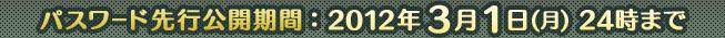 パスワード先行公開期間:2012年3月1日(月) 24時まで