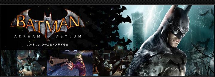 第2回:『バットマン アーカム・アサイラム』
