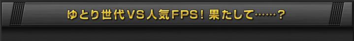 ゆとり世代VS人気FPS! 果たして……?