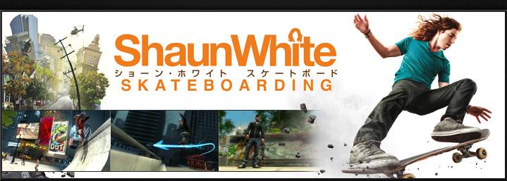 第9回:『ショーン・ホワイト スケートボード』