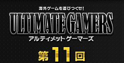 ゲームを遊びつくせ!アルティメットゲーマーズ第11回