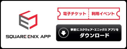 事前にスクウェア・エニックス アプリをダウンロード