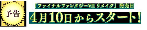 予告「ファイナルファンタジーVII リメイク」発売日 4月10日からスタート