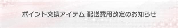 ポイント交換アイテム 配送費用改定のお知らせ