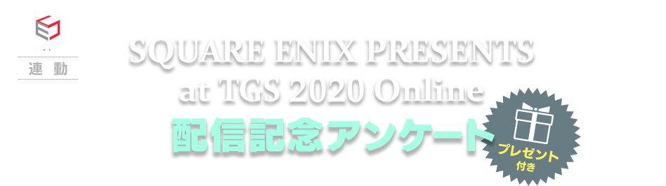 SQUARE ENIX PRESENTS at TGS 2020 Online 配信記念アンケート プレゼント付き