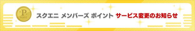 スクエニ メンバーズポイント サービス変更のお知らせ