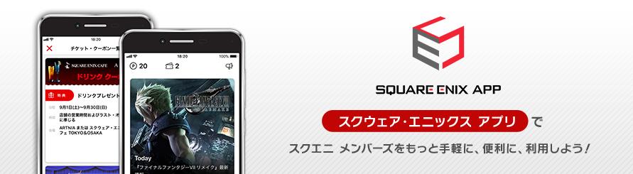 スクウェア・エニックス アプリ