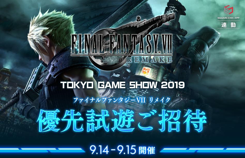 『ファイナルファンタジーVII リメイク』東京ゲームショウ2019 優先試遊ご招待