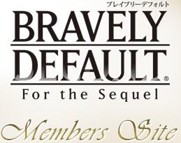 ブレイブリーデフォルト BRAVERY DEFAULT For the Sequel メンバーズサイト