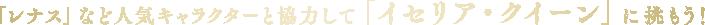 「レナス」など人気キャラクターと協力して「イセリア・クイーン」に挑もう!