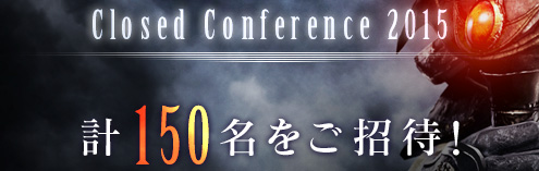 Closed Conference 2015 計150名をご招待!