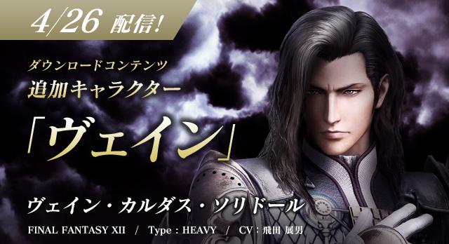 ディシディア ファイナルファンタジー Nt キャラクタープレート プレゼントキャンペーン Square Enix Members