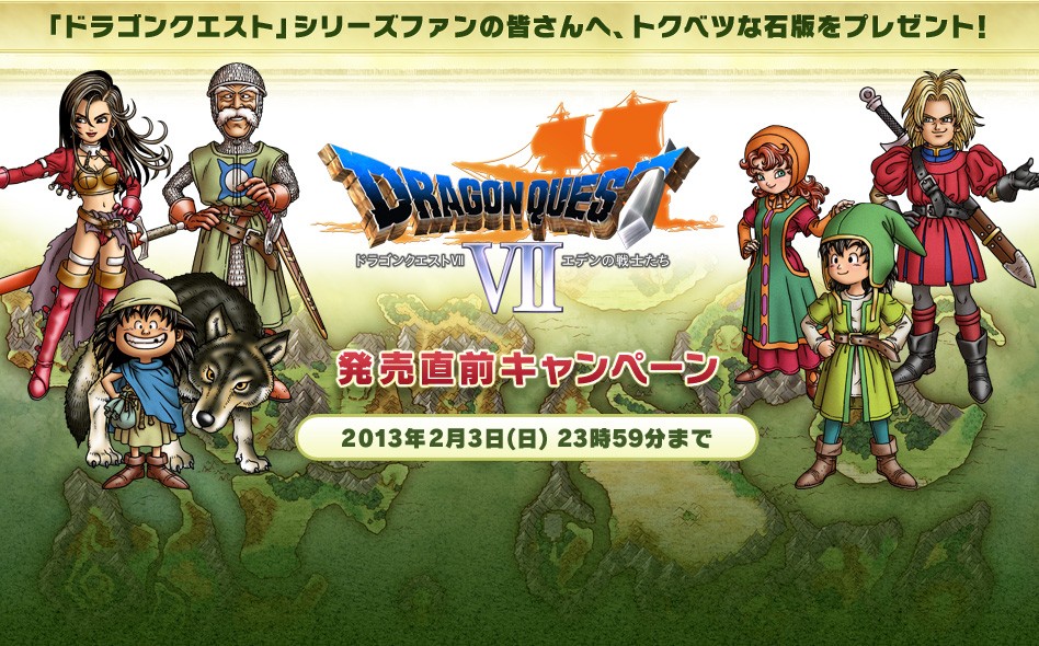 Dragon Quest VII 発売直前キャンペーン