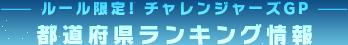 ルール限定!チャレンジャーズGP 都道府県ランキング情報
