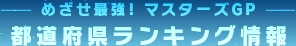 めざせ最強!マスターズGP 都道府県ランキング情報