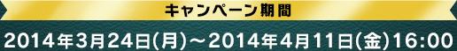 キャンペーン期間 2014年3月24日(月)~2014年4月11日(金)16:00