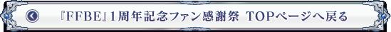 『FFBE』1周年記念ファン感謝祭 TOPページへ戻る