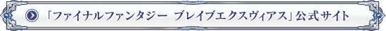 「ファイナルファンタジー ブレイブエクスヴィアス」公式サイト