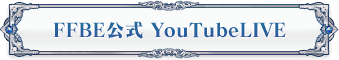 FFBE公式 YouTubeLIVE