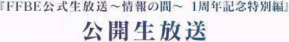 『FFBE公式生放送~情報の間~ 1周年記念特別編』 公開生放送
