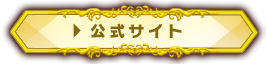 公式サイト