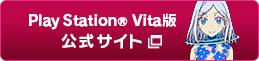 PlayStation(R)Vita版 公式サイト